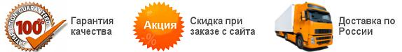 Гарантия качества на запчасти, доставка по России, скидки
