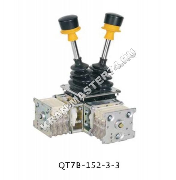 Джойстик QT7B-152-3-3 двухосный с двойной ручкой - горизонтальное исполнение