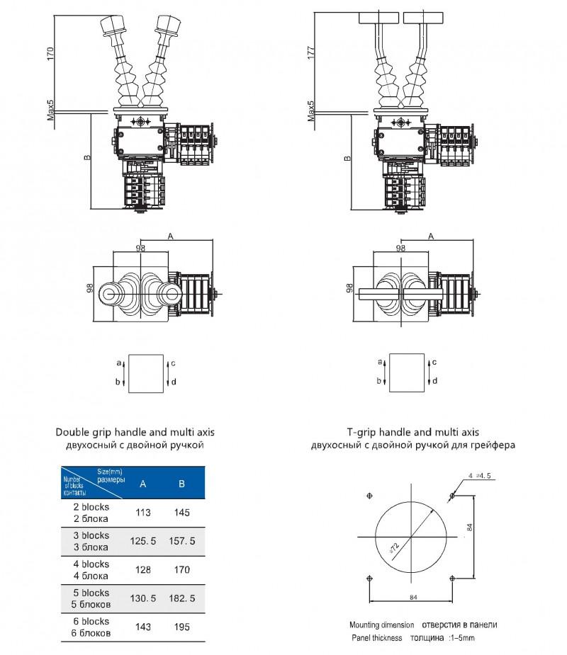 Габаритные и установочные размеры контроллера (джойстика QT7B-112)  со сдвоенной рукояткой, обычного и грейферного типа - вертикальное исполнение