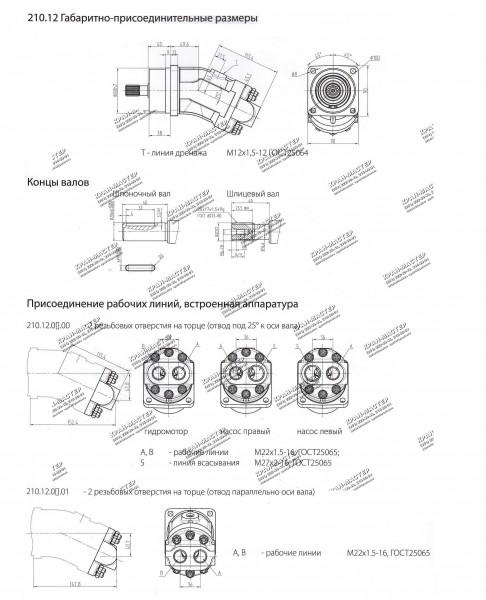 Гидронасос 210.12.00.01 аксиально-поршневой нерегулируемый