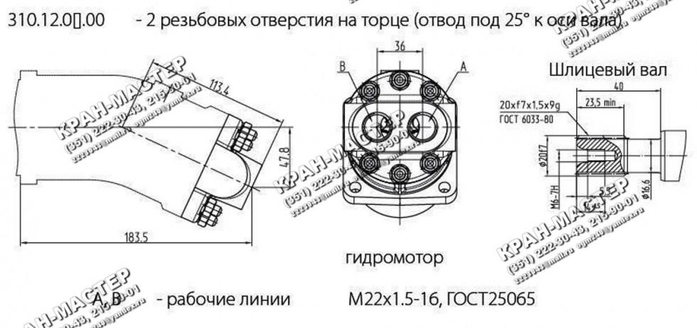 Гидромотор нерегулируемый (реверсивный, шлицы) 310.12.00.00 присоединительные размеры