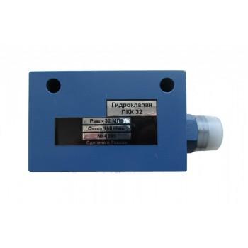 Гидроклапан предохранительный ПКК 32