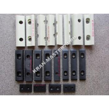 Плиты скольжения, ползуны автокрана Ивановец КС-35714К-2-10, КС-35714-10, КС-35714К-3-10, КС-35715 (гнутая стрела, овоид).